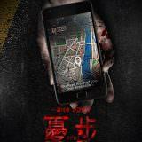 Movie, Ryde(美國, 2017年) / 憂步(台灣) / 打车惊魂(口語), 電影海報, 台灣