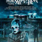Movie, The Houses October Built 2(美國, 2017年) / 無限鬼屋挑戰(台灣) / 十月建造的房屋2(口語), 電影海報, 台灣
