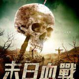 Movie, The Stakelander(美國, 2016年) / 末日血戰(台灣) / Stake Land 2(英文) / 刑柱之地2(口語), 電影海報, 台灣