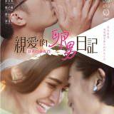 Movie, 親愛的卵男日記(台灣, 2018年) / Bao Bao(英文), 電影海報, 台灣