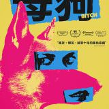 Movie, Bitch(美國, 2017年) / 母狗(台灣), 電影海報, 台灣