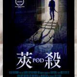 Movie, Pod(美國, 2015年) / 莢殺(台灣) / 茧(網路), 電影海報, 台灣