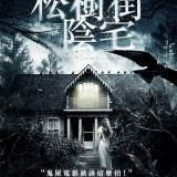 Movie, The House on Pine Street(美國, 2015年) / 松樹街陰宅(台灣) / 松树街的那幢房子(網路), 電影海報, 台灣