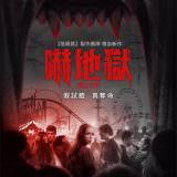 Movie, Hell Fest(美國, 2018年) / 嚇地獄(台灣) / 血祭哈囉喂(香港) / 地狱游乐园(網路), 電影海報, 台灣