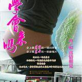 Movie, 同學會來嗎(台灣, 2018年) / Class Reunion(英文), 電影海報, 台灣