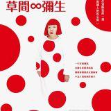 Movie, Kusama – Infinity(美國, 2018年) / 草間∞彌生(台灣) / 點止草間彌生(香港) / 草间弥生—无极(口語), 電影海報, 台灣