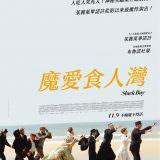 Movie, Ma Loute(法國, 2016年) / 魔愛食人灣(台灣) / Slack Bay(英文) / 玛·鲁特(口語), 電影海報, 台灣