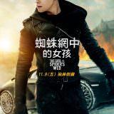Movie, The Girl in the Spider's Web(美國, 2018年) / 蜘蛛網中的女孩(台灣), 電影海報, 台灣