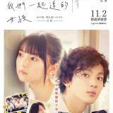 Movie, あの頃、君を追いかけた(日本, 2018年) / 那些年,我們一起追的女孩(日)(台灣) / You Are the Apple of My Eye(英文), 電影海報, 台灣