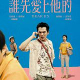 Movie, 誰先愛上他的(台灣, 2018年) / Dear EX(英文), 電影海報, 台灣