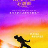 Movie, Bohemian Rhapsody(美國, 2018年) / 波希米亞狂想曲(台灣) / 波希米亞狂想曲:搖滾傳說(香港), 電影海報, 台灣