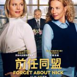 Movie, Forget About Nick(德國, 2017年) / 前任同盟(台灣) / 遗忘尼克(網路), 電影海報, 台灣