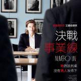Movie, Numéro une(法國, 2017年) / 決戰事業線(台灣) / Number One(英文) / 第一名(網路), 電影海報, 台灣
