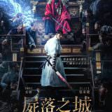 Movie, 창궐(韓國, 2018年) / 屍落之城(台灣) / 屍殺帝國(香港) / Rampant(英文) / 猖獗(網路), 電影海報, 台灣