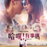 Movie, 哈囉!有事嗎(台灣, 2018年) / Single Day(英文), 電影海報, 台灣