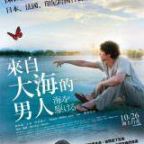 Movie, 海を駆ける(日本, 2018年) / 來自大海的男人(台灣) / The Man from the Sea(英文), 電影海報, 台灣