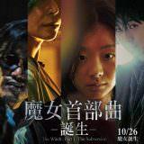 Movie, 마녀(韓國, 2018年) / 魔女首部曲:誕生(台灣) / The Witch : Part 1. The Subversion(英文) / 魔女(網路), 電影海報, 台灣