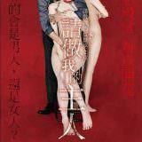 Movie, 私の奴隷になりなさい第2章 ご主人様と呼ばせてください(日本, 2018年) / 請做我的主人(台灣) / Be My Master(英文), 電影海報, 台灣