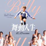 Movie, Billy Elliot(英國, 2000年) / 舞動人生(台灣) / 跳出我天地(香港), 電影海報, 台灣
