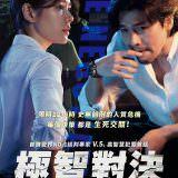 Movie, 협상(韓國, 2018) / 極智對決(台灣) / Negotiation(英文) / 协商(網路), 電影海報, 台灣