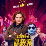 Movie, The Happytime Murders(美國, 2018年) / 歡樂時光謀殺案(台灣) / 賤偵MADAM摷公仔(香港), 電影海報, 台灣