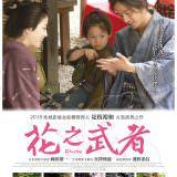 Movie, 花よりもなほ(日本, 2006年) / 花之武者(台灣) / Hana: The Tale of a Reluctant Samurai(英文), 電影海報, 台灣