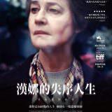Movie, Hannah(法國, 2017年) / 漢娜的失序人生(台灣) / 漢娜的日與夜(香港) / 汉娜(網), 電影海報, 台灣