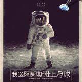 Movie, Operation Avalanche(美國, 2016年) / 我送阿姆斯壯上月球(台灣) / 雪崩行动(網路), 電影海報, 台灣