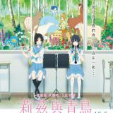 Movie, リズと青い鳥(日本, 2018年) / 電影版吹響吧!上低音號~莉茲與青鳥~(台灣) / Liz and the Blue Bird(英文), 電影海報, 台灣