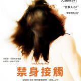 Movie, Nu mă atinge-mă(羅馬尼亞, 2018年) / 禁身接觸(台灣) / 靈肉撫摸(香港) / Touch Me Not(英文), 電影海報, 台灣