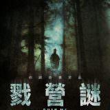 Movie, Ruin Me(美國, 2017年) / 戮營謎(台灣) / 毁人不倦(網路), 電影海報, 台灣