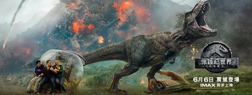 Movie, Jurassic World: Fallen Kingdom(美國) / 侏羅紀世界:殞落國度(台) / 侏罗纪世界2(中) / 侏羅紀世界:迷失國度(港), 電影海報, 台灣, 橫版(非正式)