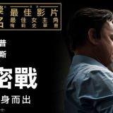 Movie, The Post(美國, 2017年) / 郵報:密戰(台灣) / 戰雲密報(香港) / 华盛顿邮报(口語), 電影海報, 台灣, 橫版(非正式)