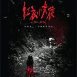 Movie, 紅衣小女孩(台灣, 2015年) / The Tag-Along(英文), 電影海報, 台灣