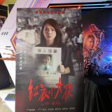 Movie, 紅衣小女孩(台灣, 2015年) / The Tag-Along(英文), 廣告看板, 特映會(日新威秀影城)