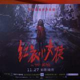 Movie, 紅衣小女孩(台灣, 2015年) / The Tag-Along(英文), 廣告看板, 美麗華大直影城