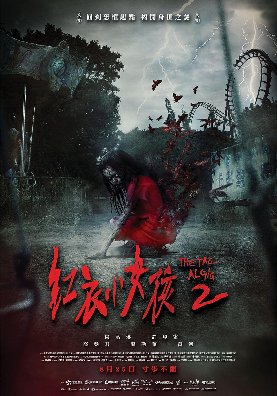 Movie, 紅衣小女孩2(台灣, 2017年) / The Tag-Along 2(英文), 電影海報, 台灣