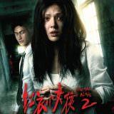 Movie, 紅衣小女孩2(台灣, 2017年) / The Tag-Along 2(英文), 電影海報, 台灣, 角色(組合)