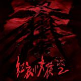 Movie, 紅衣小女孩2(台灣, 2017年) / The Tag-Along 2(英文), 電影海報, 台灣, 前導