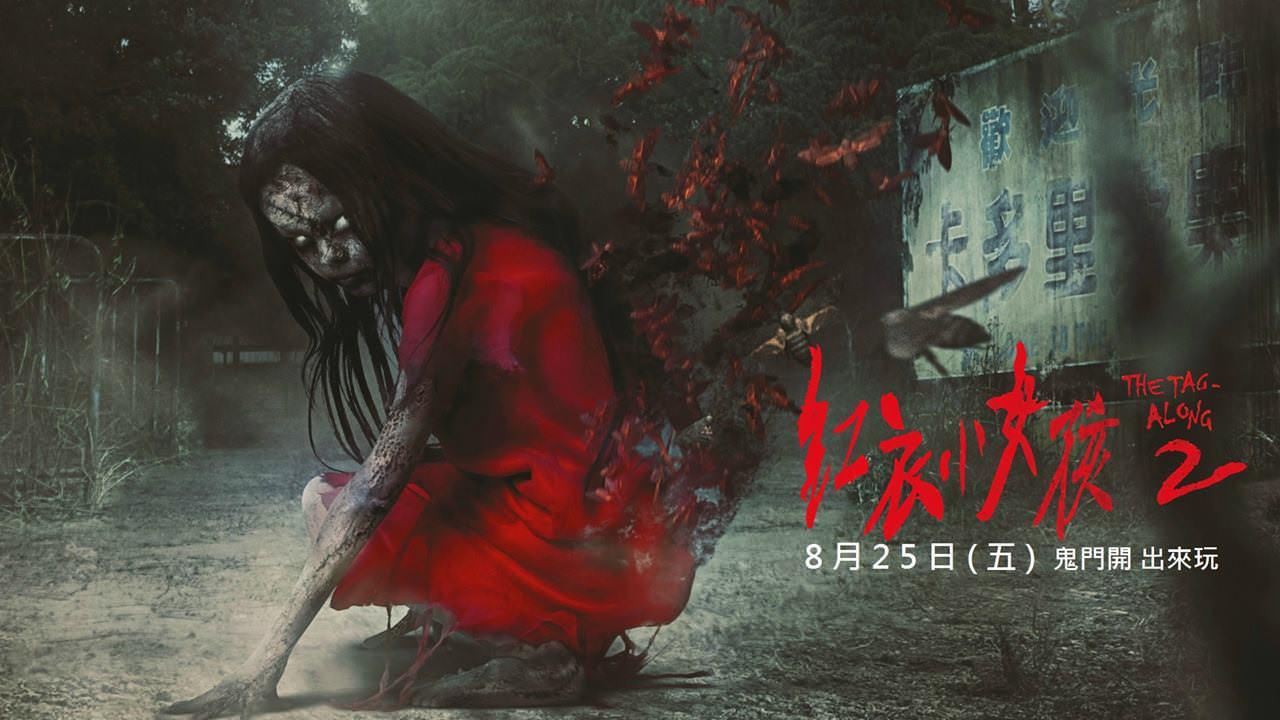Movie, 紅衣小女孩2(台灣, 2017年) / The Tag-Along 2(英文), 電影海報, 台灣, 橫版