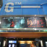 Movie, 紅衣小女孩2(台灣, 2017年) / The Tag-Along 2(英文), 廣告看板, 日新威秀影城