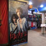 Movie, 紅衣小女孩2(台灣, 2017年) / The Tag-Along 2(英文), 廣告看板, 西門町