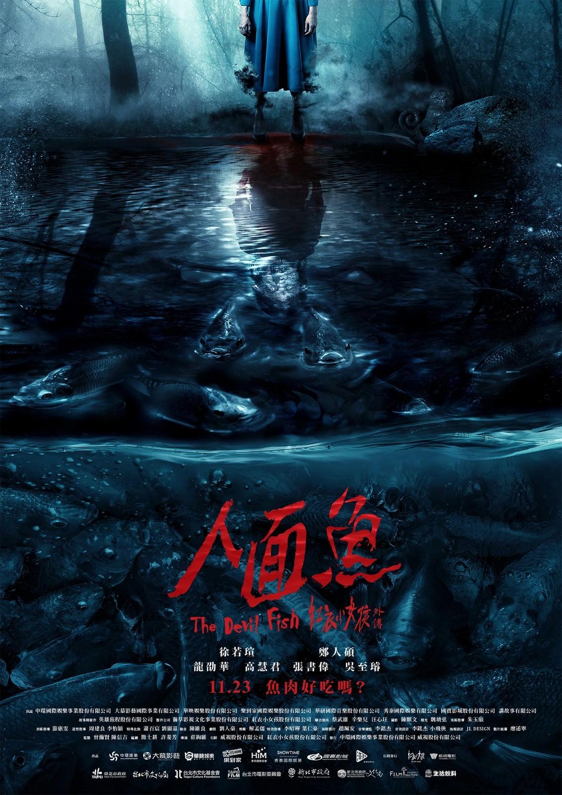 Movie, 人面魚:紅衣小女孩外傳(台灣, 2018年) / The Devil Fish(英文), 電影海報, 台灣
