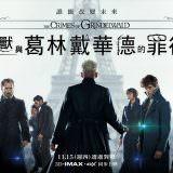 Movie, Fantastic Beasts: The Crimes of Grindelwald(美國, 2018年) / 怪獸與葛林戴華德的罪行(台灣) / 神奇动物:格林德沃之罪(中國) / 怪獸與葛林戴華德之罪(香港), 電影海報, 台灣