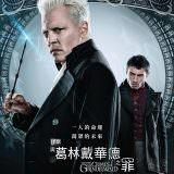 Movie, Fantastic Beasts: The Crimes of Grindelwald(美國, 2018年) / 怪獸與葛林戴華德的罪行(台灣) / 神奇动物:格林德沃之罪(中國) / 怪獸與葛林戴華德之罪(香港), 電影海報, 香港, 角色組