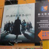 Movie, Fantastic Beasts: The Crimes of Grindelwald(美國, 2018年) / 怪獸與葛林戴華德的罪行(台灣) / 神奇动物:格林德沃之罪(中國) / 怪獸與葛林戴華德之罪(香港), 廣告看板, 台北新光影城