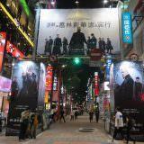 Movie, Fantastic Beasts: The Crimes of Grindelwald(美國, 2018年) / 怪獸與葛林戴華德的罪行(台灣) / 神奇动物:格林德沃之罪(中國) / 怪獸與葛林戴華德之罪(香港), 廣告看板, 西門町