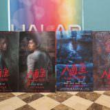 Movie, 人面魚:紅衣小女孩外傳(台灣, 2018年) / The Devil Fish(英文), 廣告看板, 哈拉影城