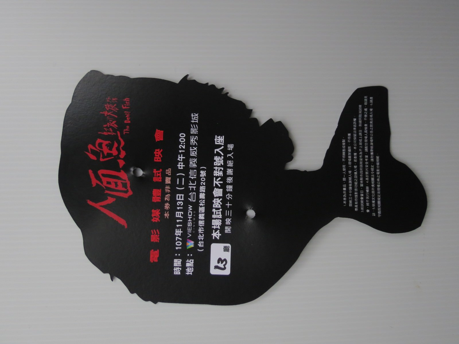 Movie, 人面魚:紅衣小女孩外傳(台灣, 2018年) / The Devil Fish(英文), 特映會特殊票