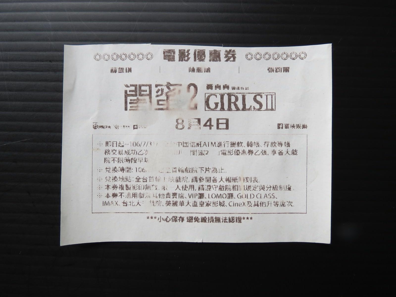 Movie, 閨蜜2之單挑越南黑幫(香港) / 閨蜜2(台) / 闺蜜2:无二不作(中) / Girls 2(英文), 電影優惠券